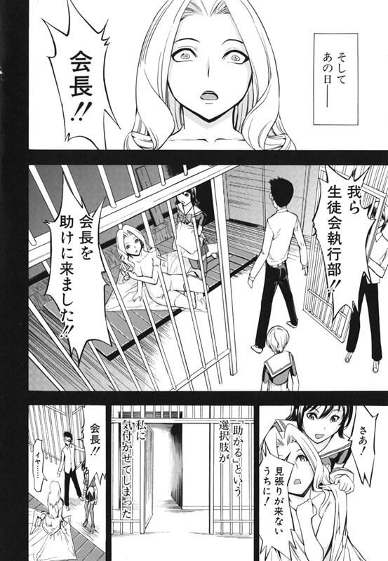 【エロ漫画】生徒会長の巨乳女子校生が普通の生活が出来なくなってしまう程にマンコもアナルもしっかりと調教されて…【墓場 エロ同人誌】 (16)