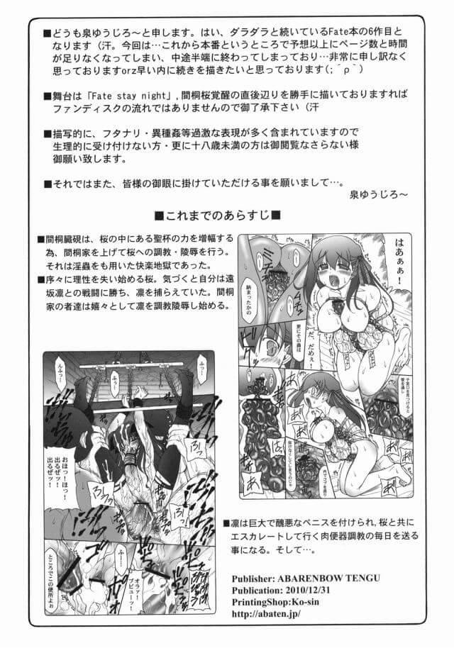 【Fate/stay night エロ同人誌】フタナリ少女の遠坂凛がマンコもアナルも蟲姦されるシリーズ第6弾!【暴れん坊天狗】 (2)