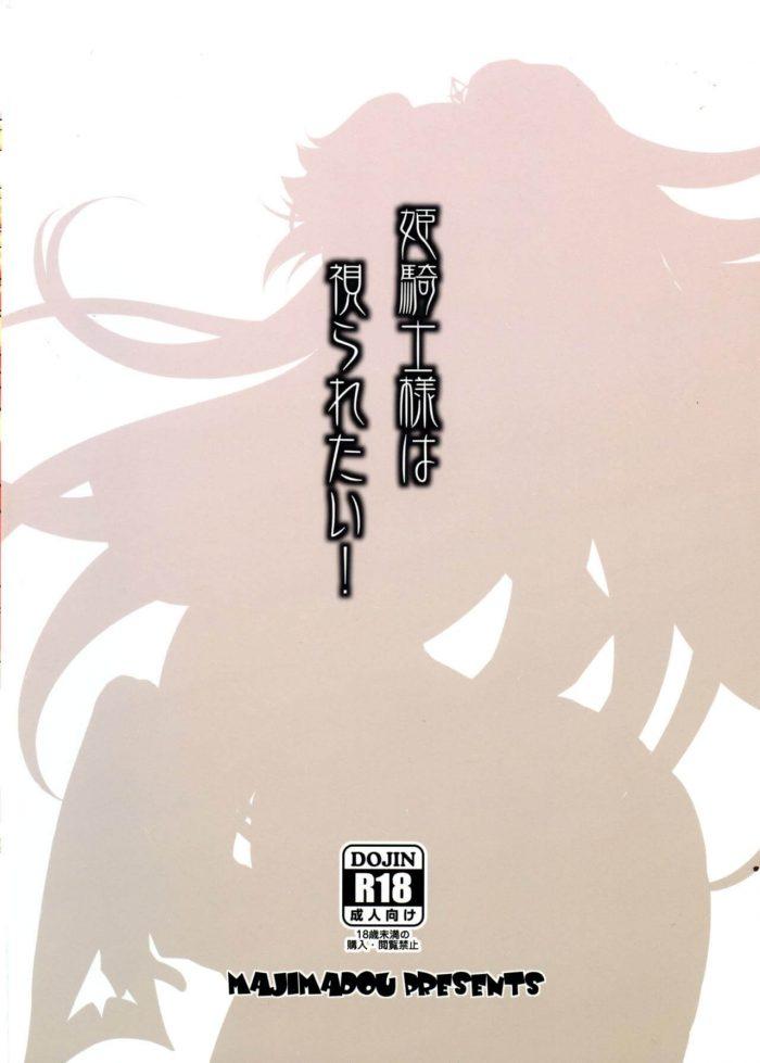 【エロ同人誌】フタナリ爆乳の姫騎士様がお付きのメイドさんと変態レズプレイ♪【眞嶋堂 エロ漫画】 (2)