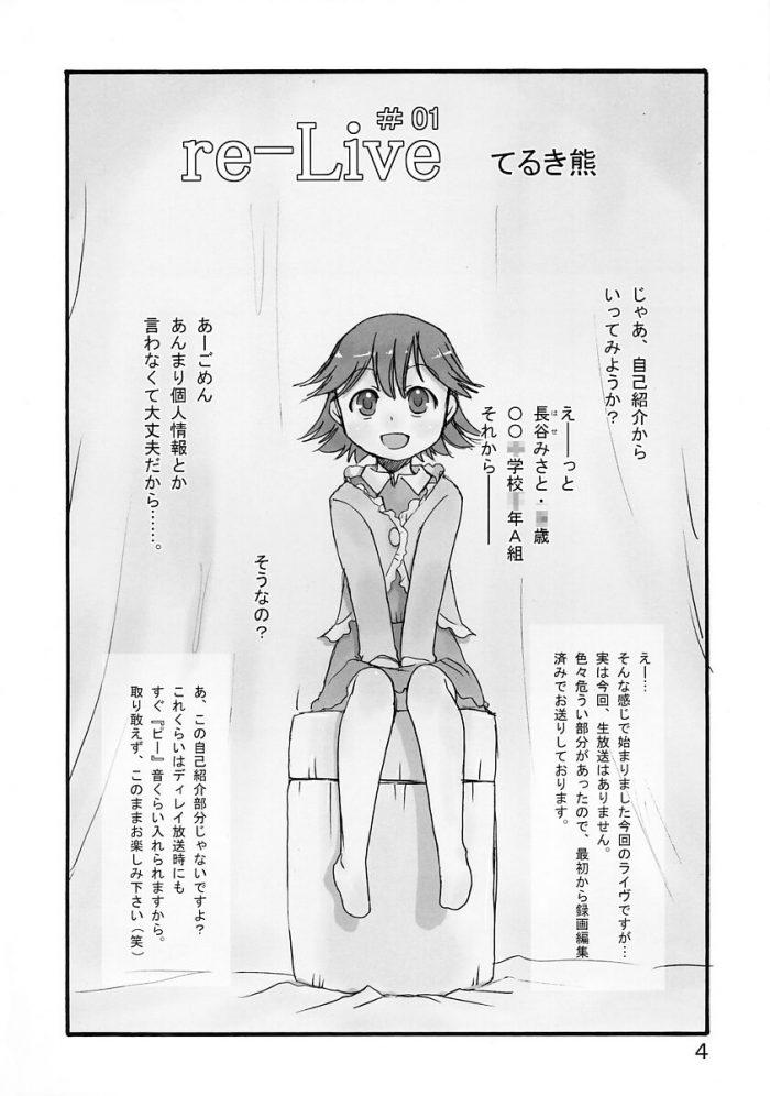 【エロ同人誌】お姉ちゃんに連れてこられたオーディションで犯されてしまう貧乳幼女ww【P.A.Project エロ漫画】 (4)
