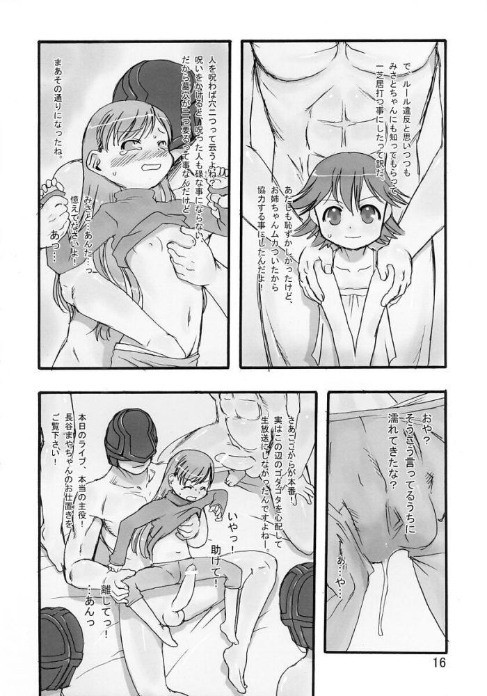 【エロ同人誌】お姉ちゃんに連れてこられたオーディションで犯されてしまう貧乳幼女ww【P.A.Project エロ漫画】 (16)