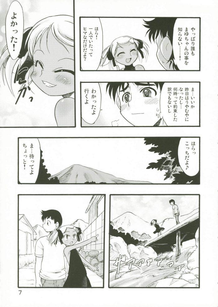 【エロ同人誌】山の中で出会った貧乳ロリータ幼女に村を案内してもらうことになった征士。【P.A.Project エロ漫画】 (7)