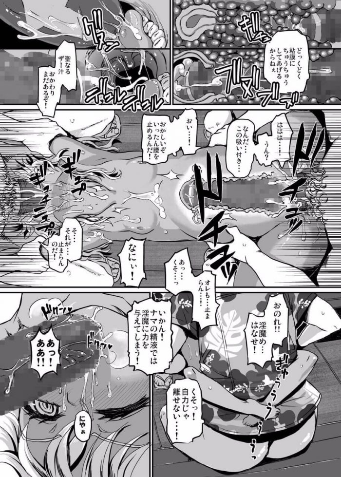 【エロ同人誌】対淫魔ワゴンに拉致されてレイプされたロリータサキュバスのエリちゃんはあっさり形勢逆転して…w【Notes エロ漫画】 (12)