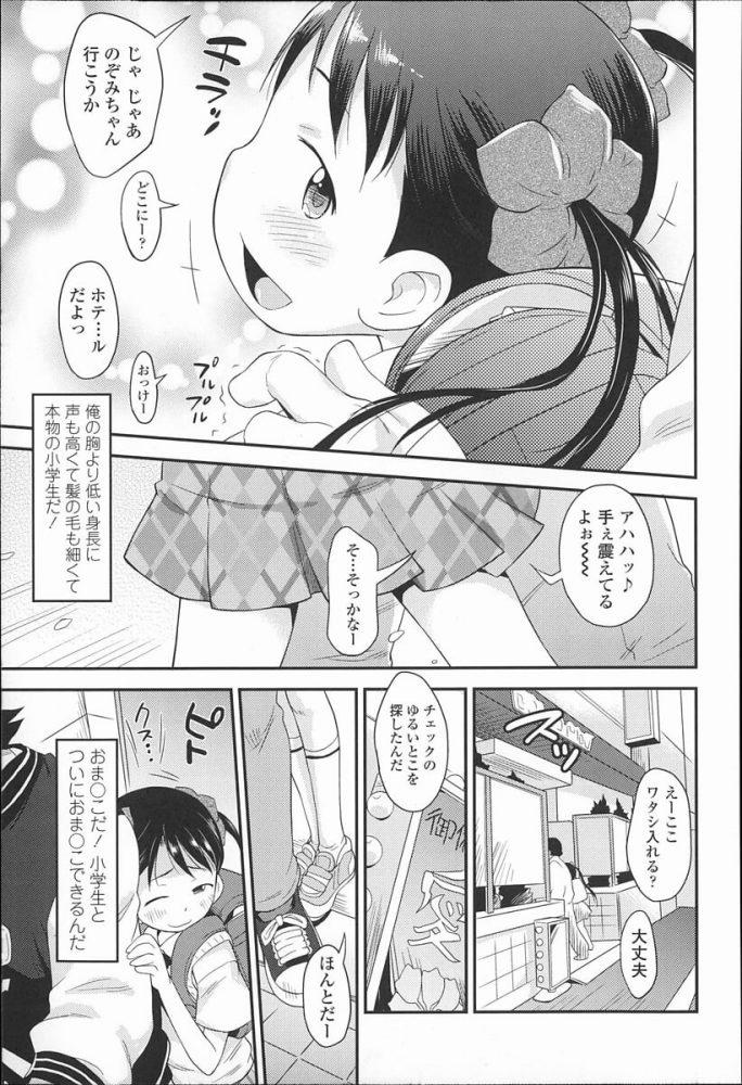 【エロ漫画】ロリ好き必見!S二人におしっこさせたり3Pセックスしちゃう!他3本ロリ話有り!!【いさわのーり エロ同人】 (48)