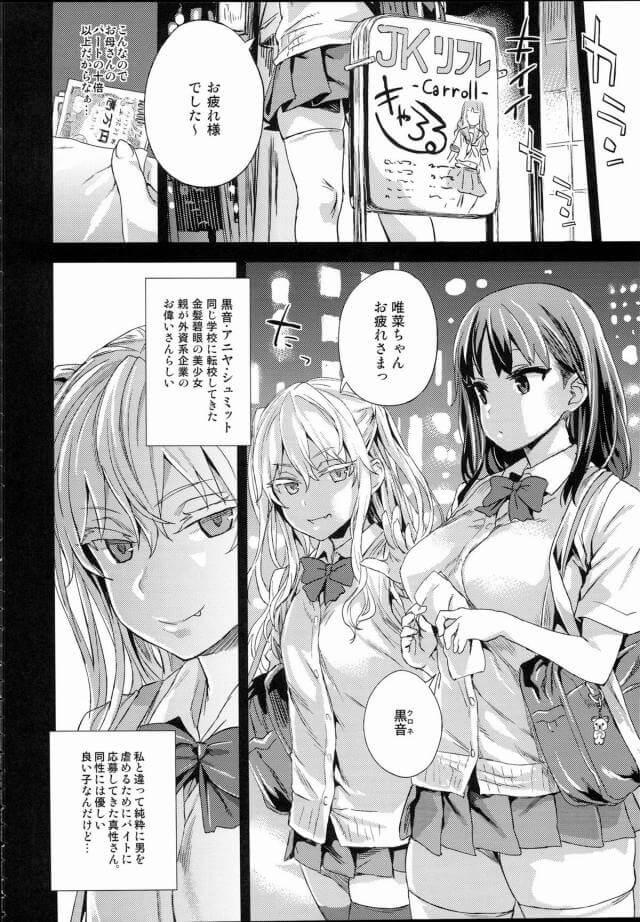【エロ漫画・エロ同人誌】普段は成績優秀なJKがリフレで働く姿を同級生に見られ脅迫された結果レイプされて…【Fatalpulse】 (3)