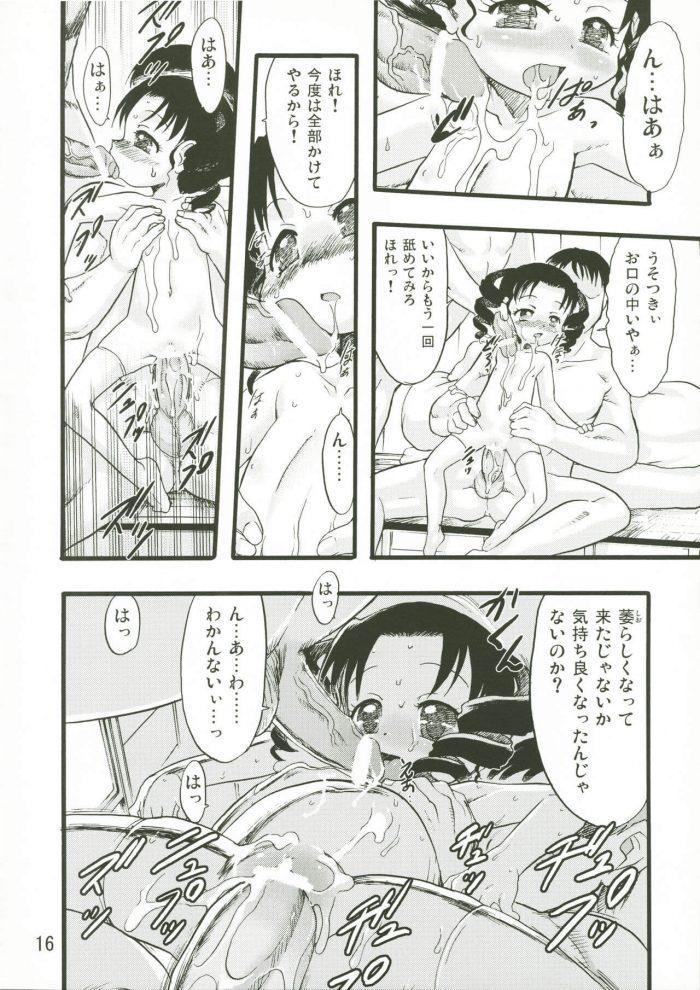 【エロ同人誌】山の中で出会った貧乳ロリータ幼女に村を案内してもらうことになった征士。【P.A.Project エロ漫画】 (16)