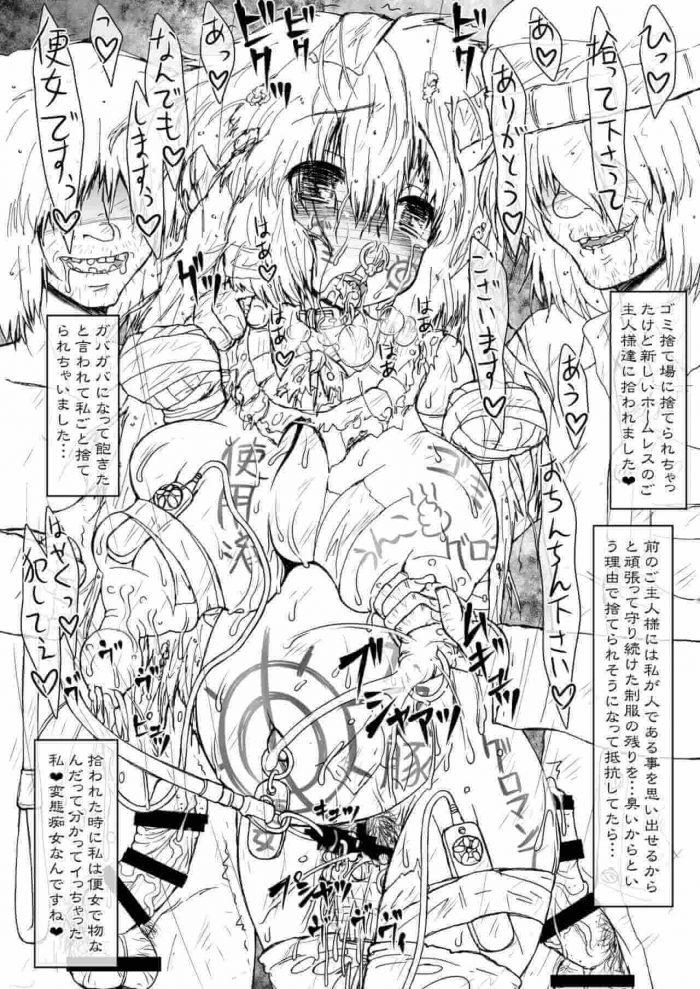 【エロ同人誌】全身に卑猥な落書き。乳首やクリトリスにピアス。搾乳器や子宮脱。肉便器化。【サークルENERGY エロ漫画】 (15)