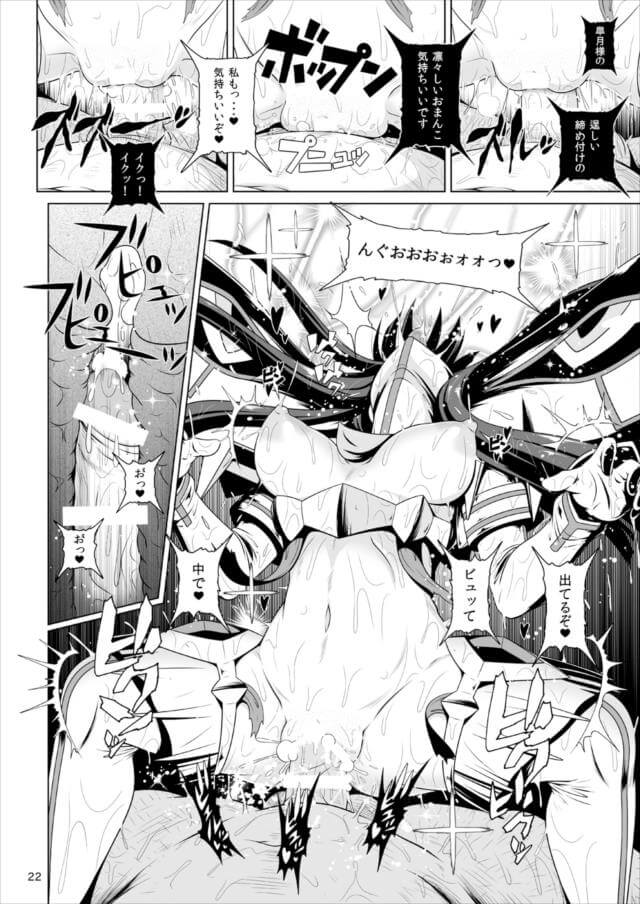 【エロ同人誌 キルラキル】鬼龍院皐月がスカトロプレイや騎乗位で中出しセックスしてボテ腹妊娠しちゃってる~w【白液書房 エロ漫画】 (21)