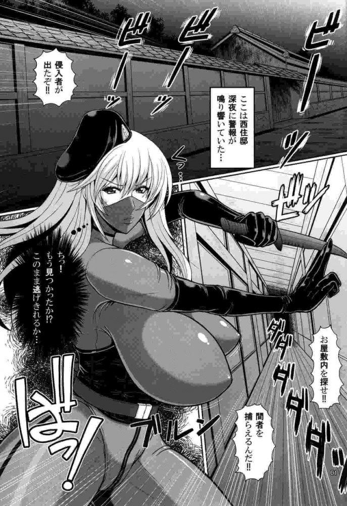 【エロ同人 ガルパン】ガチガチに勃起したふたなりちんぽの西住しほがスパイ行為をした島田千代を捕らえて…【SERIOUS GRAPHICS エロ漫画】 (2)