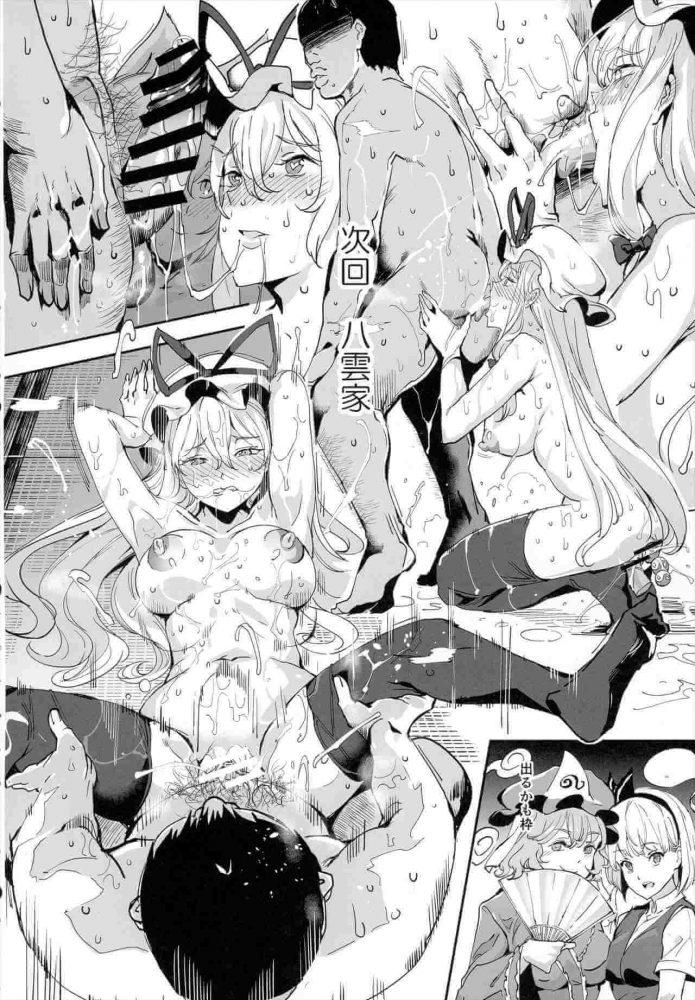 【エロ同人 東方】淫猥なことを全て楽しめるエロパラダイスでフェラチオ、パイズリ、セックス三昧!!【にゅう工房 エロ漫画】 (27)