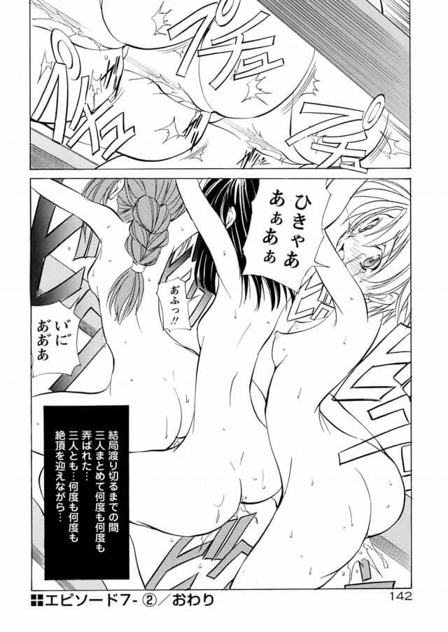 【エロ漫画】身体測定で男子に隅々まで調べられる女子達。その内容は…【巫代凪遠】 (20)