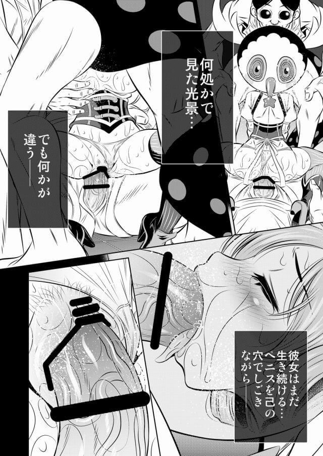 【エロ同人誌 まどマギ】鹿目まどか、暁美ほむら、巴マミが四肢切断されてリョナになってしまうエログロ!!【有害図書企画 エロ漫画】 (9)