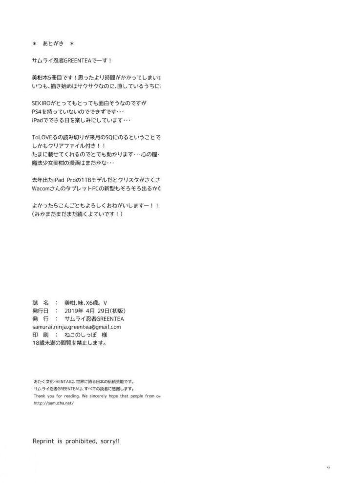 【エロ同人誌 To LOVEる】爆乳JKの結城美柑が兄貴のリトと中出しSEXしちゃってるよwww【サムライ忍者GREENTEA エロ漫画】 (12)