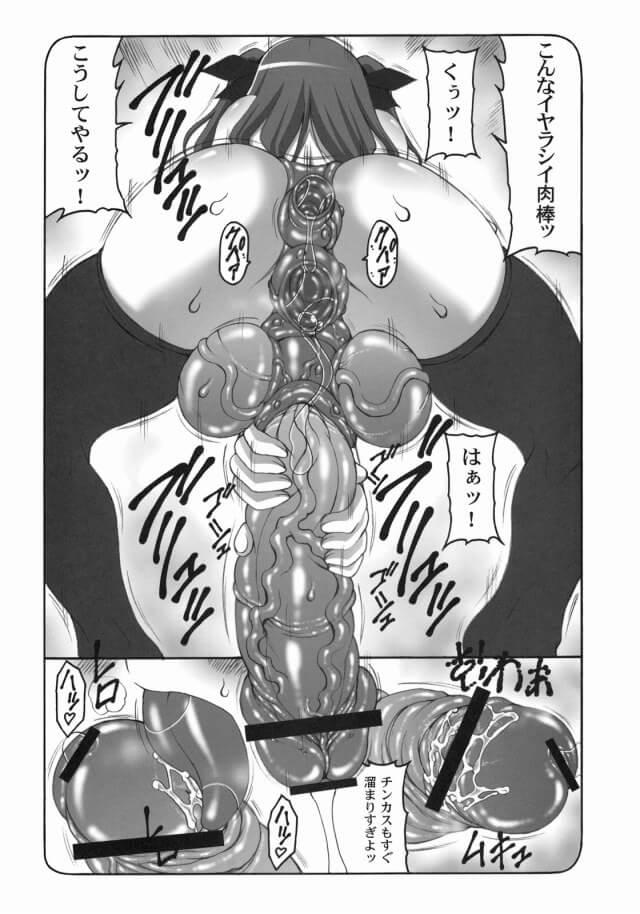 【Fate/stay night エロ同人誌】フタナリ少女の遠坂凛がマンコもアナルも蟲姦されるシリーズ第6弾!【暴れん坊天狗】 (9)