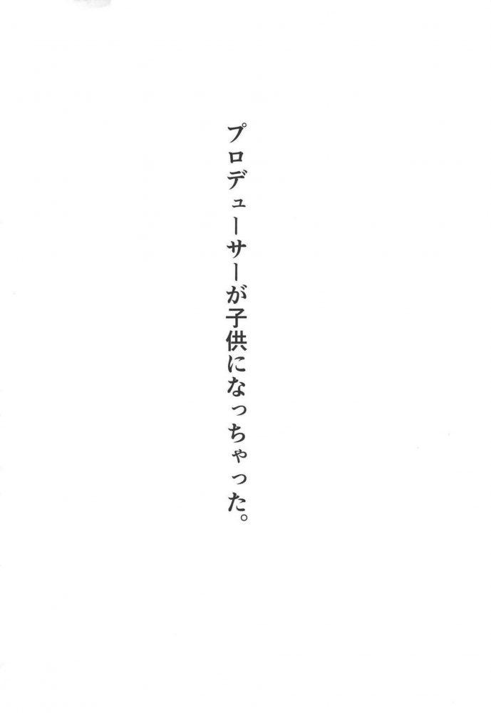 【エロ同人誌 アイマス】巨乳お姉さんの神谷奈緒がショタっ子プロデューサーとおねショタセックスw【凸凹ハリケーン エロ漫画】 (3)