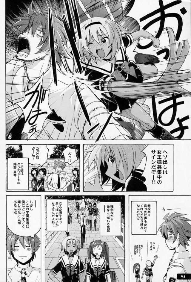 【エロ漫画】ほぼ女子しかいない学園に転校してきた男子生徒はプールの授業で女教師に顔射したり…【猫畑 エロ同人誌】 (3)