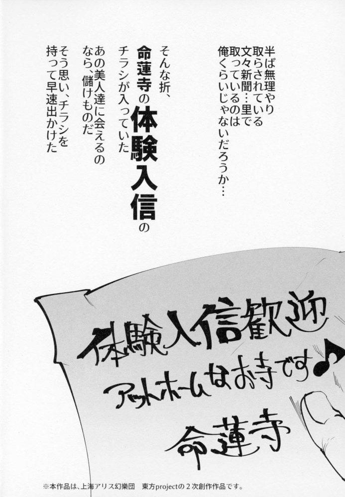 【エロ同人 東方】命蓮寺に体験入信したら寅丸星とナズーリンにザーメン搾られまくって3Pセックスしちゃったw【にゅう工房 エロ漫画】 (3)