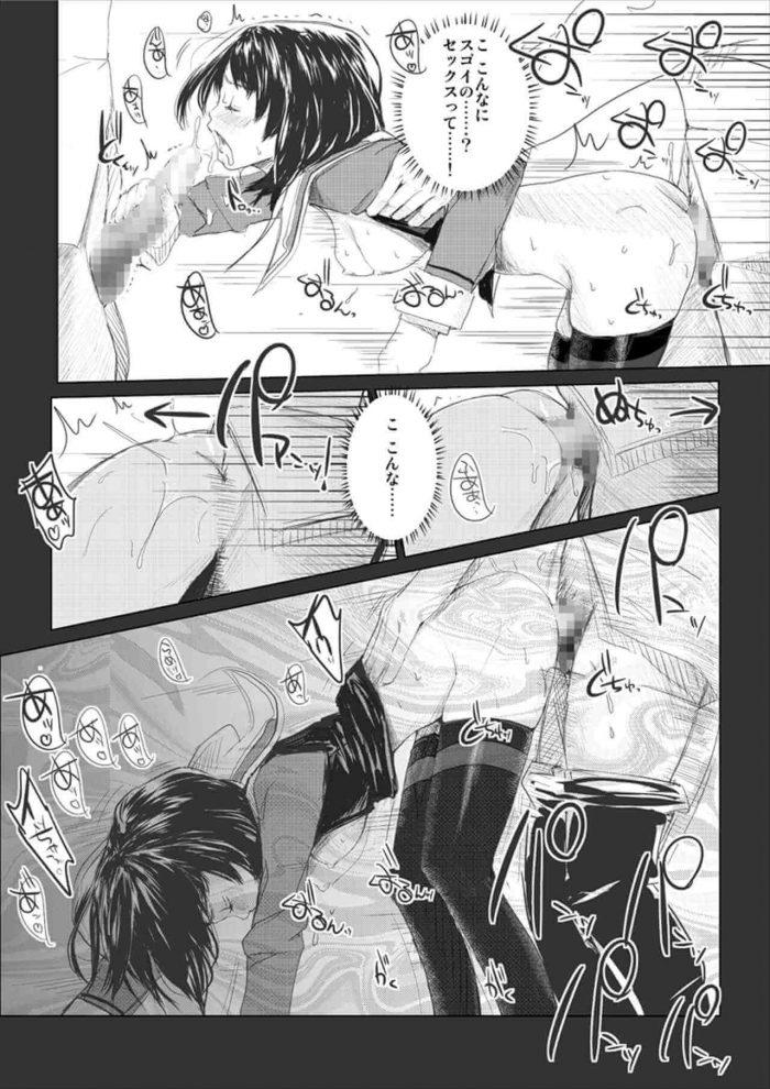 """【エロ同人 I""""s】男に脅されて輪姦レイプ陵辱で処女を奪われ快楽墜ちしてしまう巨乳JKの葦月伊織。【コロちゃんファンクラブ エロ漫画】 (15)"""