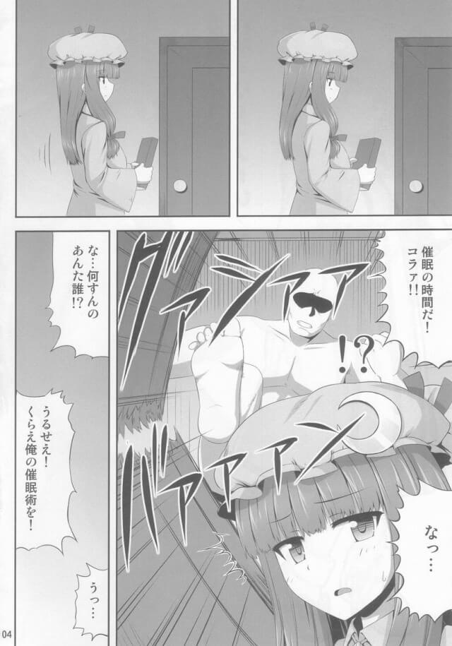【エロ同人誌 東方】いろんなシチュエーションで催眠姦レイプされちゃうパチュリー・ノーレッジがこちらw【腹痛起こす エロ漫画】 (3)