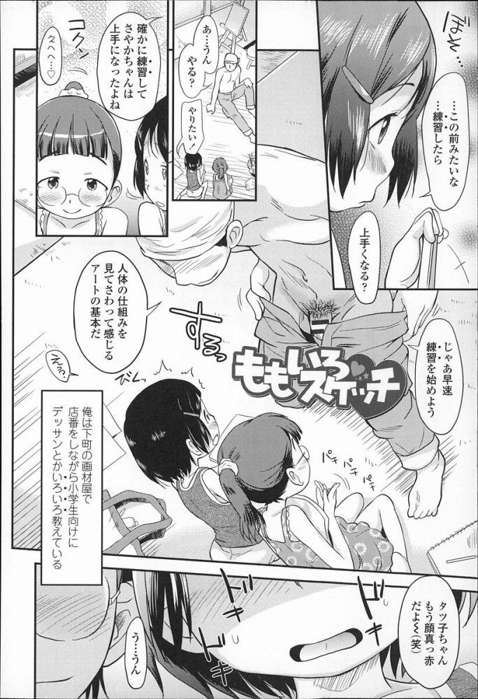 【エロ漫画】ロリ好き必見!S二人におしっこさせたり3Pセックスしちゃう!他3本ロリ話有り!!【いさわのーり エロ同人】 (25)