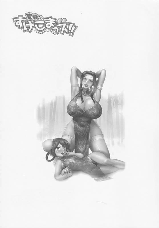 【エロ同人誌】拘束されたショタの巨根ちんぽをおまんこにハメて青姦おねショタセックスする爆乳お姉さんww【Spermation エロ漫画】 (21)