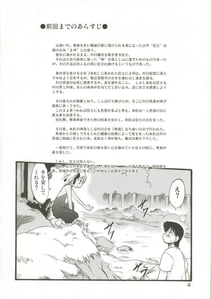 【エロ同人誌】山の中で出会った貧乳ロリータ幼女に村を案内してもらうことになった征士。【P.A.Project エロ漫画】 (4)