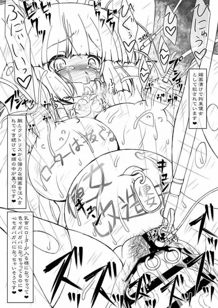 【エロ同人誌】全身に卑猥な落書き。乳首やクリトリスにピアス。搾乳器や子宮脱。肉便器化。【サークルENERGY エロ漫画】 (10)