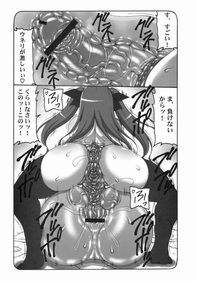 【Fate/stay night エロ同人誌】フタナリ少女の遠坂凛がマンコもアナルも蟲姦されるシリーズ第6弾!【暴れん坊天狗】 (21)