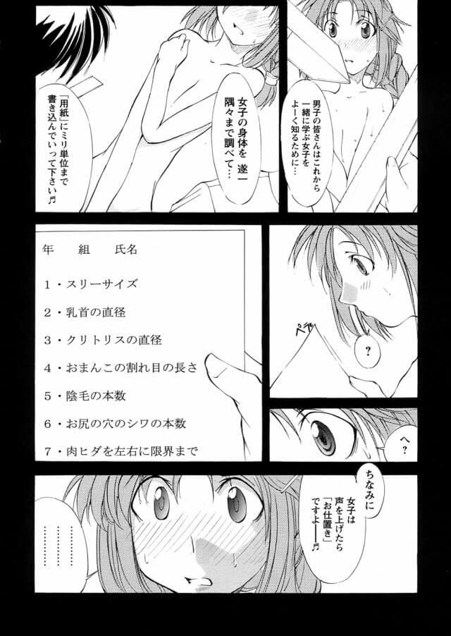 【エロ漫画】身体測定で男子に隅々まで調べられる女子達。その内容は…【巫代凪遠】 (2)