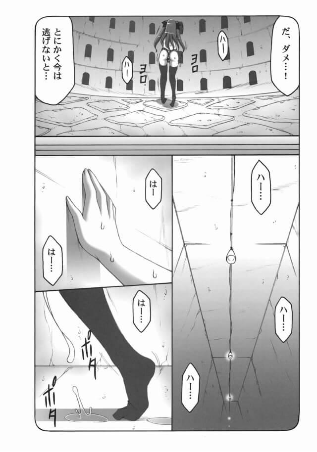 【Fate/stay night エロ同人誌】フタナリ少女の遠坂凛がマンコもアナルも蟲姦されるシリーズ第6弾!【暴れん坊天狗】 (14)