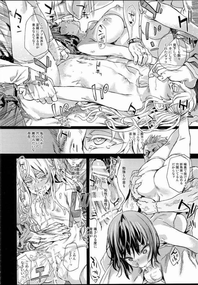 【エロ漫画・エロ同人誌】普段は成績優秀なJKがリフレで働く姿を同級生に見られ脅迫された結果レイプされて…【Fatalpulse】 (35)