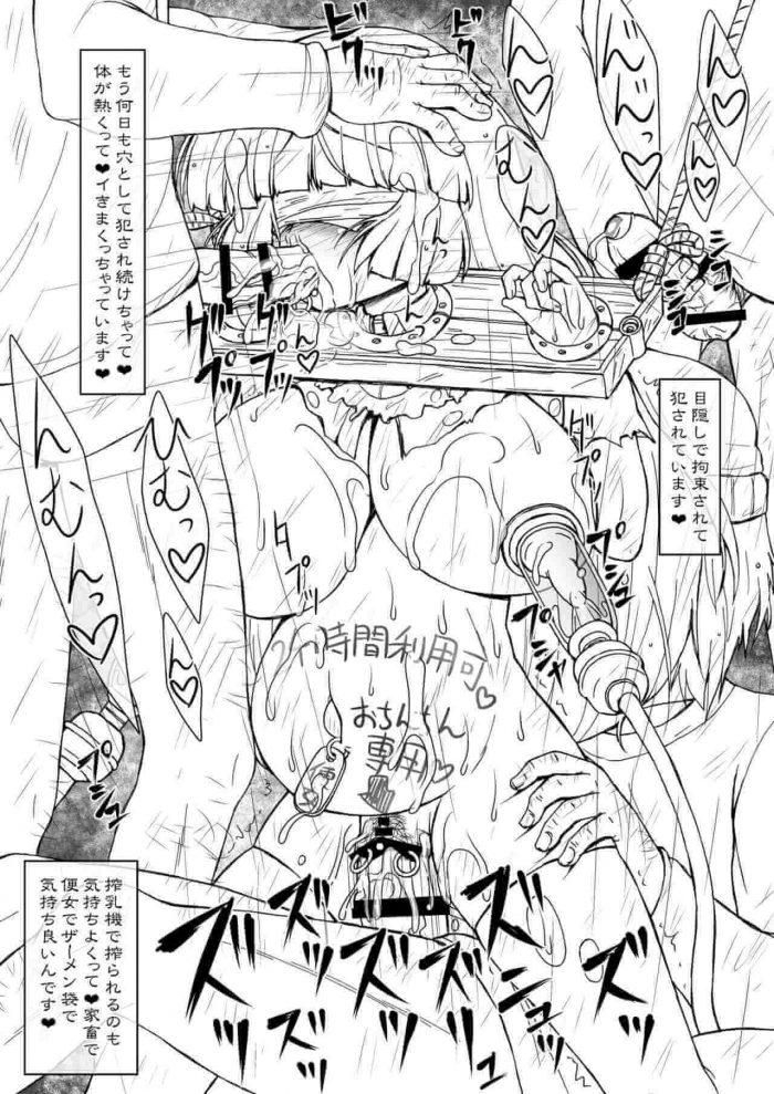 【エロ同人誌】全身に卑猥な落書き。乳首やクリトリスにピアス。搾乳器や子宮脱。肉便器化。【サークルENERGY エロ漫画】 (8)