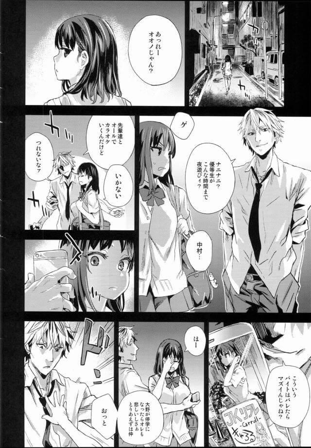 【エロ漫画・エロ同人誌】普段は成績優秀なJKがリフレで働く姿を同級生に見られ脅迫された結果レイプされて…【Fatalpulse】 (5)