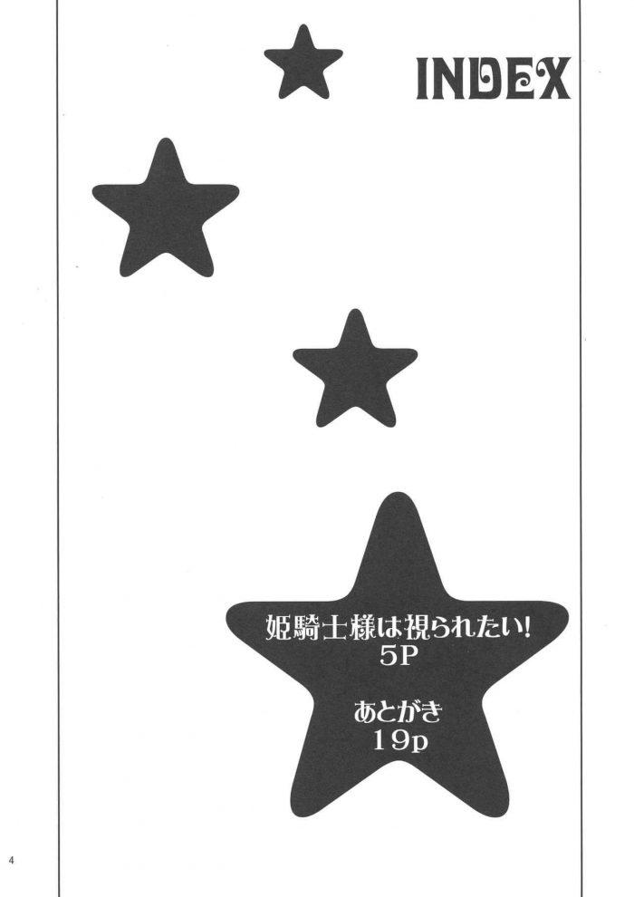 【エロ同人誌】フタナリ爆乳の姫騎士様がお付きのメイドさんと変態レズプレイ♪【眞嶋堂 エロ漫画】 (4)