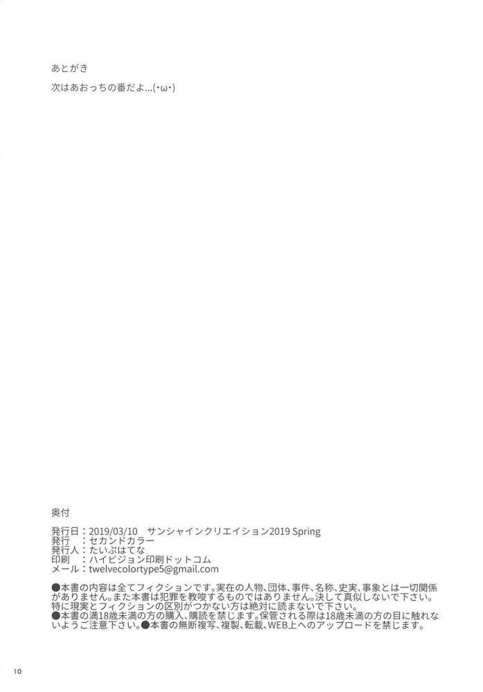 【エロ同人 NEW GAME!】パパ活を始めた滝本ひふみがお口をオナホにされながらご奉仕してるw【セカンドカラー エロ漫画】 (9)