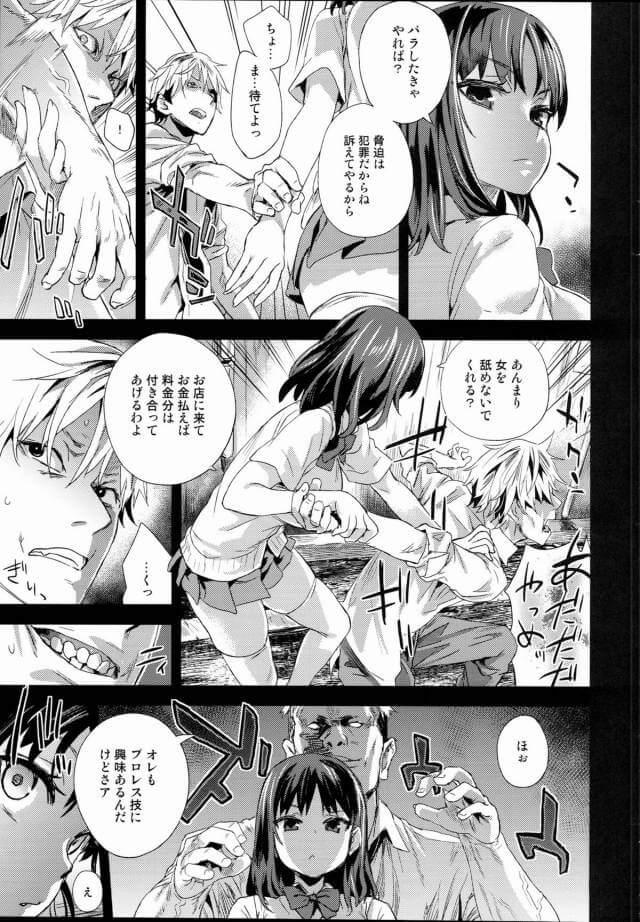 【エロ漫画・エロ同人誌】普段は成績優秀なJKがリフレで働く姿を同級生に見られ脅迫された結果レイプされて…【Fatalpulse】 (6)
