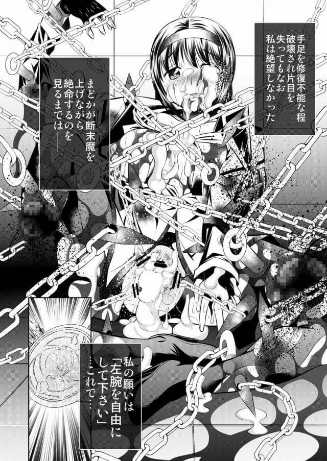 【エロ同人誌 まどマギ】鹿目まどか、暁美ほむら、巴マミが四肢切断されてリョナになってしまうエログロ!!【有害図書企画 エロ漫画】 (23)