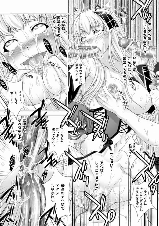 【エロ漫画】巨乳のお姫様が下衆な騎士たちに陵辱されアへ顔のまま目をむき舌を突き出し唾を垂らしちゃってるww快楽を教え込まれた姫がだらしないアへ顔でフェラして貴族たちのチンコで最高のアクメしちゃうよ~【GEN,夢乃狸,にゃご丸】 (20)