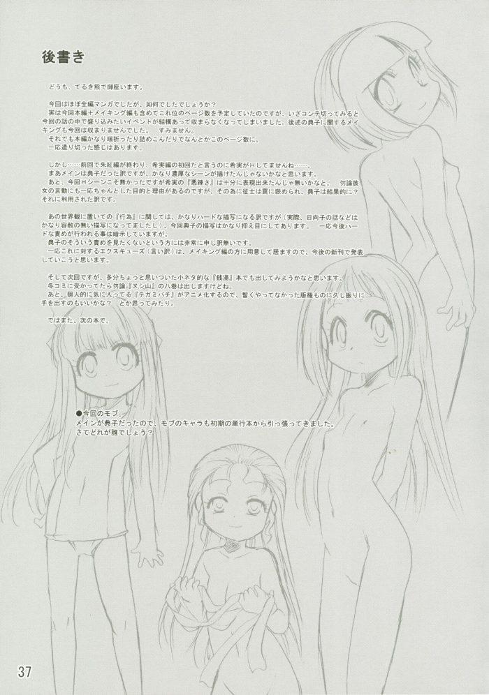 【エロ同人誌】山の中で出会った貧乳ロリータ幼女に村を案内してもらうことになった征士。【P.A.Project エロ漫画】 (37)