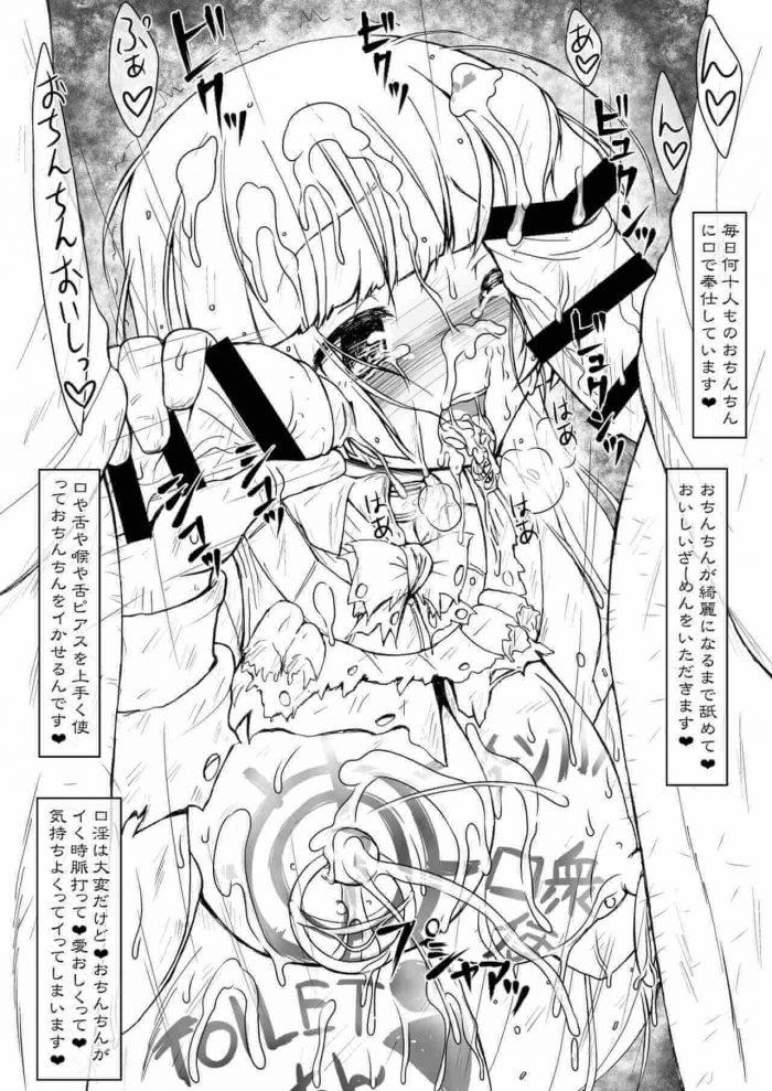 【エロ同人誌】全身に卑猥な落書き。乳首やクリトリスにピアス。搾乳器や子宮脱。肉便器化。【サークルENERGY エロ漫画】 (7)