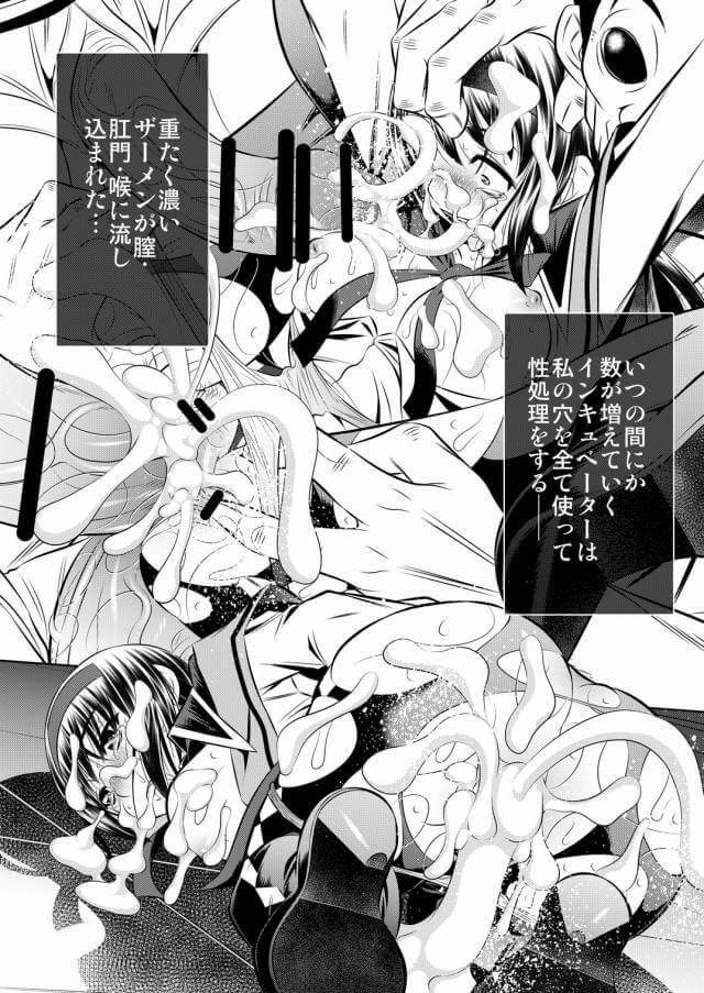 【エロ同人誌 まどマギ】鹿目まどか、暁美ほむら、巴マミが四肢切断されてリョナになってしまうエログロ!!【有害図書企画 エロ漫画】 (7)