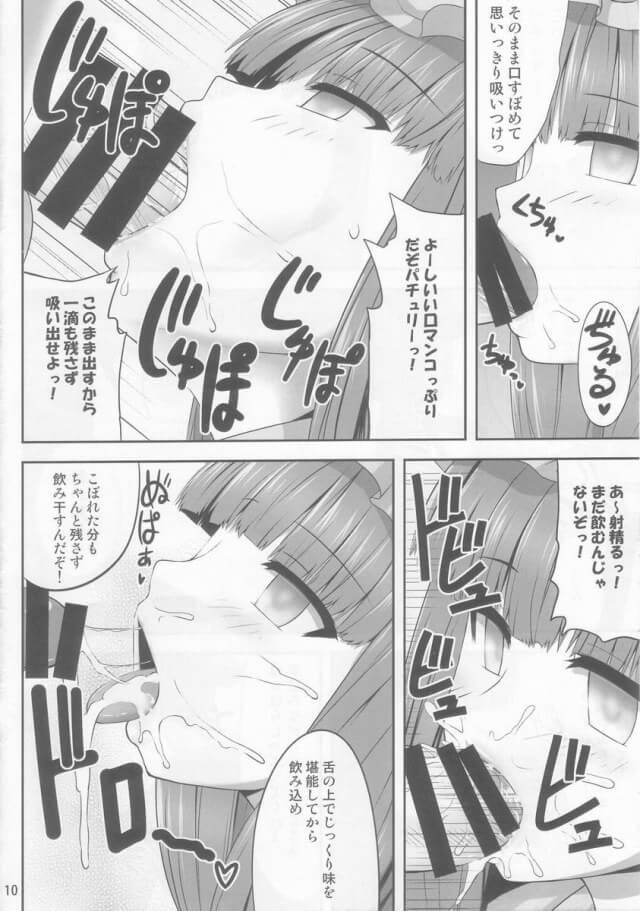 【エロ同人誌 東方】いろんなシチュエーションで催眠姦レイプされちゃうパチュリー・ノーレッジがこちらw【腹痛起こす エロ漫画】 (9)