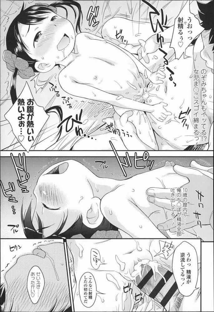 【エロ漫画】ロリ好き必見!S二人におしっこさせたり3Pセックスしちゃう!他3本ロリ話有り!!【いさわのーり エロ同人】 (66)
