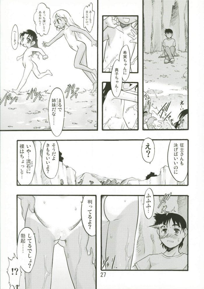 【エロ同人誌】山の中で出会った貧乳ロリータ幼女に村を案内してもらうことになった征士。【P.A.Project エロ漫画】 (27)