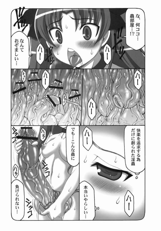 【Fate/stay night エロ同人誌】フタナリ少女の遠坂凛がマンコもアナルも蟲姦されるシリーズ第6弾!【暴れん坊天狗】 (17)