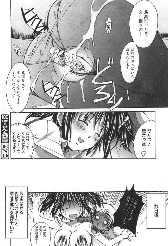 【エロ漫画】巨乳OLが会社の新人研修から帰ってきたらニートの彼氏が肉食べたい!って迫ってくるから…【PONPON エロ同人】 (18)