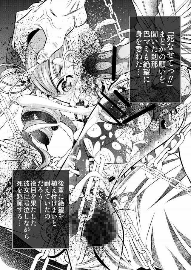 【エロ同人誌 まどマギ】鹿目まどか、暁美ほむら、巴マミが四肢切断されてリョナになってしまうエログロ!!【有害図書企画 エロ漫画】 (22)