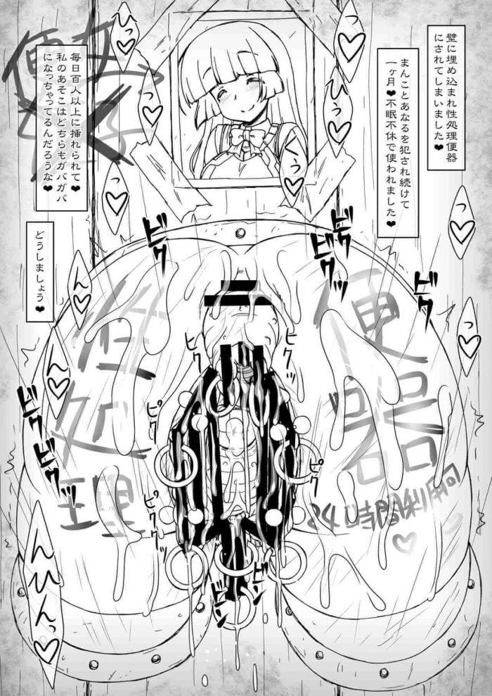 【エロ同人誌】全身に卑猥な落書き。乳首やクリトリスにピアス。搾乳器や子宮脱。肉便器化。【サークルENERGY エロ漫画】 (11)