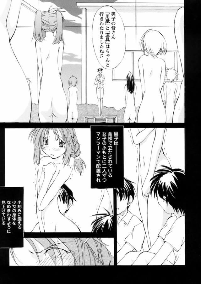 【エロ漫画】身体測定で男子に隅々まで調べられる女子達。その内容は…【巫代凪遠】 (1)