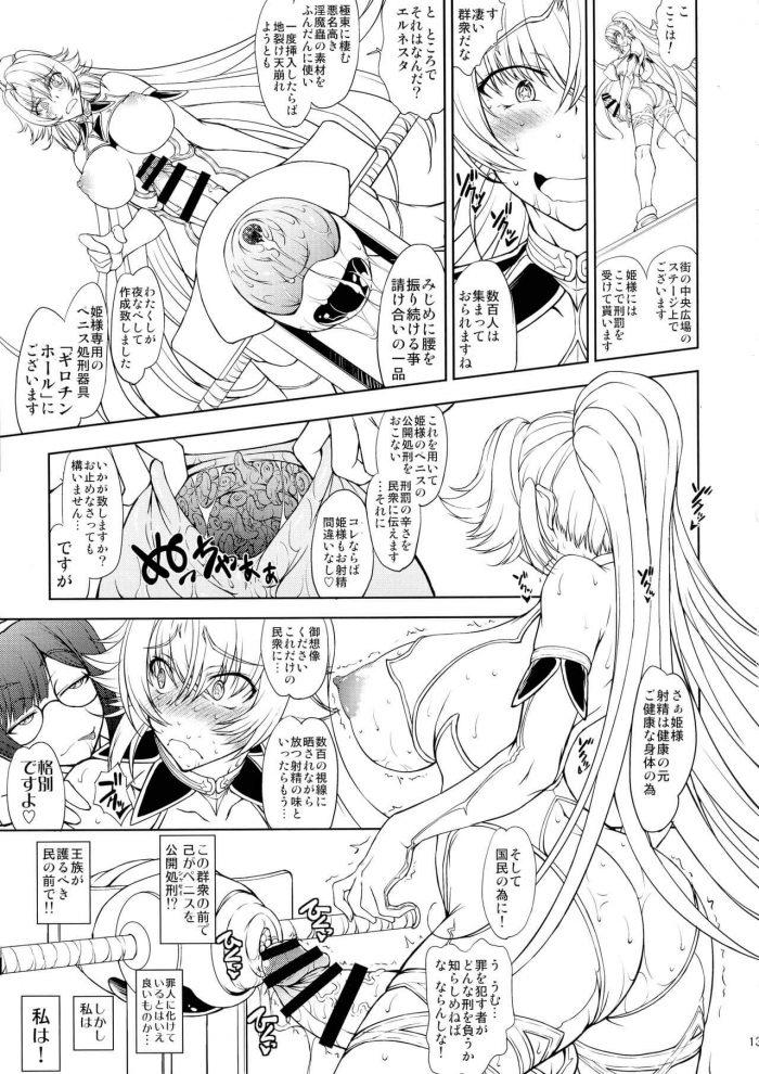 【エロ同人誌】フタナリ爆乳の姫騎士様がお付きのメイドさんと変態レズプレイ♪【眞嶋堂 エロ漫画】 (13)